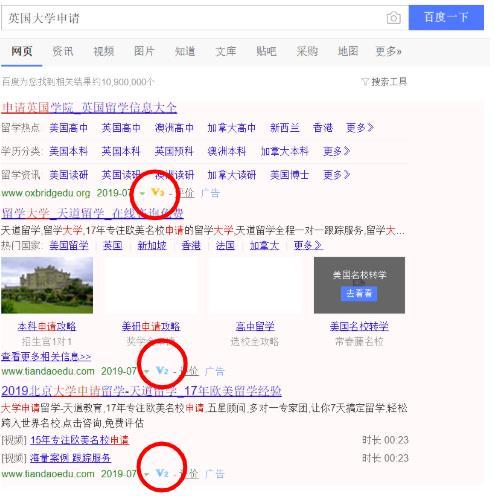Baidu-Trust-Badges-on-SERP